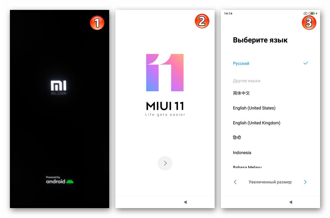 Xiaomi Redmi 5 Plus запуск и настройка смартфона после прошивки через MiFlash