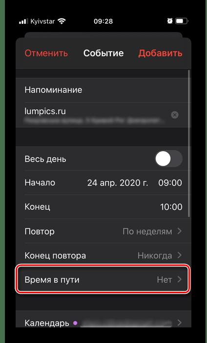Задать время в пути для напоминания в приложении Календарь на iPhone