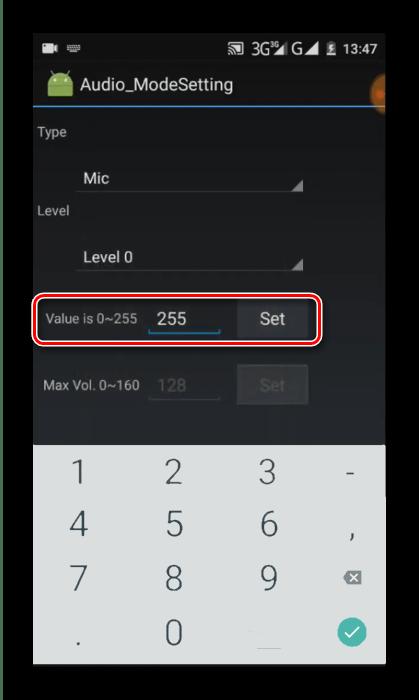 Задать значение для повышения чувствительности микрофона на Android