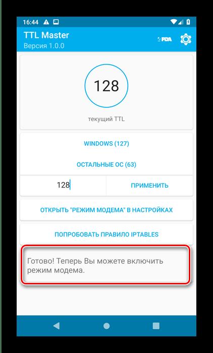 Закончить работу с приложением для смены TTL на Android с помощью TTL Master
