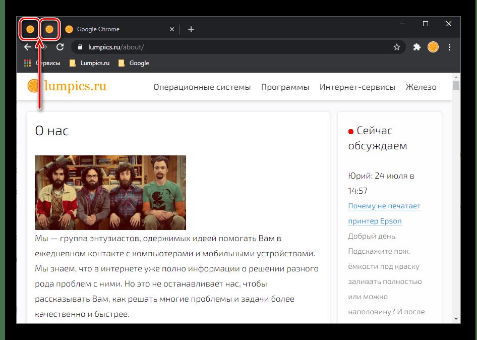 Закрепление двух вкладок в браузере Google Chrome