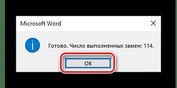 Замена двойных пробелов на одинарные успешно выполнена в документе Microsoft Word