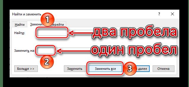 Замена двойных пробелов на одинарные в документе Microsoft Word