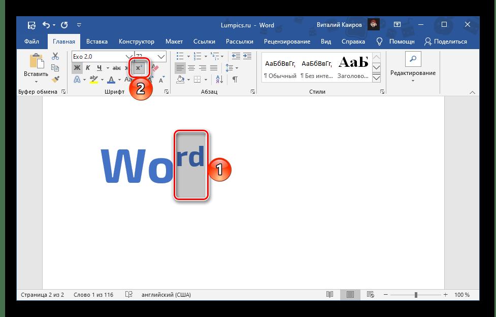 Запись текста в верхнем индексе в Microsoft Word