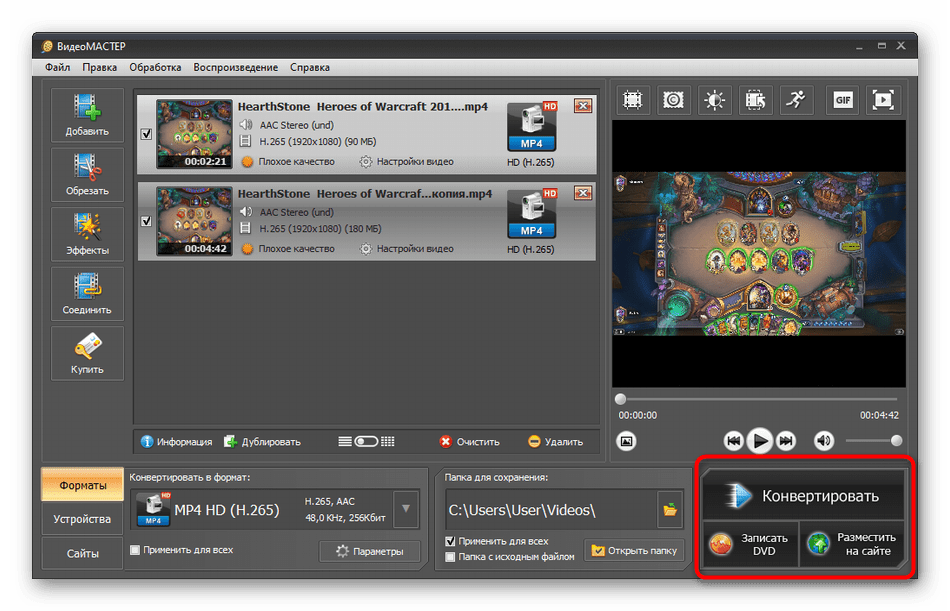 Запуск конвертирования видео после соединения в программе ВидеоМАСТЕР