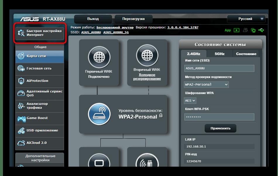 Запуск мастера быстрой настройки динамического адреса ASUS