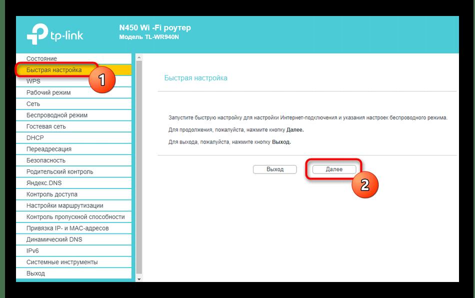 Запуск Мастера конфигурирования для настройки динамического адреса роутера TP-Link