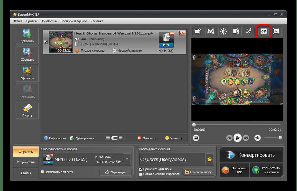 Запуск модуля для создания гифки из видео через программу ВидеоМАСТЕР
