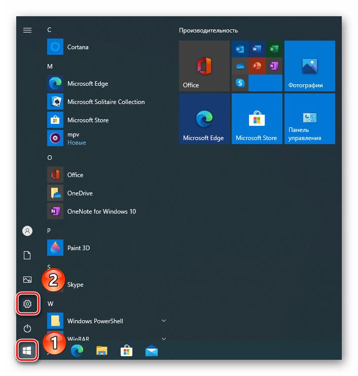Запуск окна Параметры через меню Пуск в ОС Windows 10