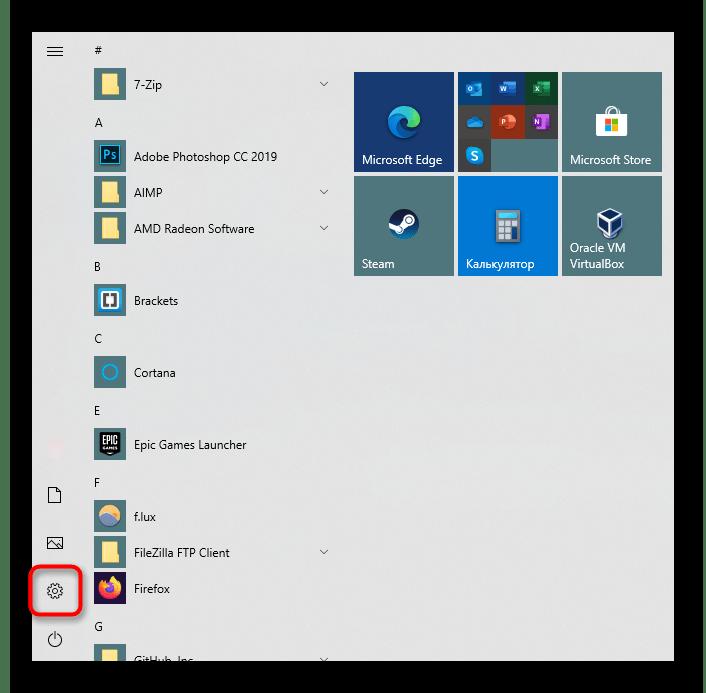 Запуск приложения Параметры для отключения ведения журнала буфера обмена в Windows 10