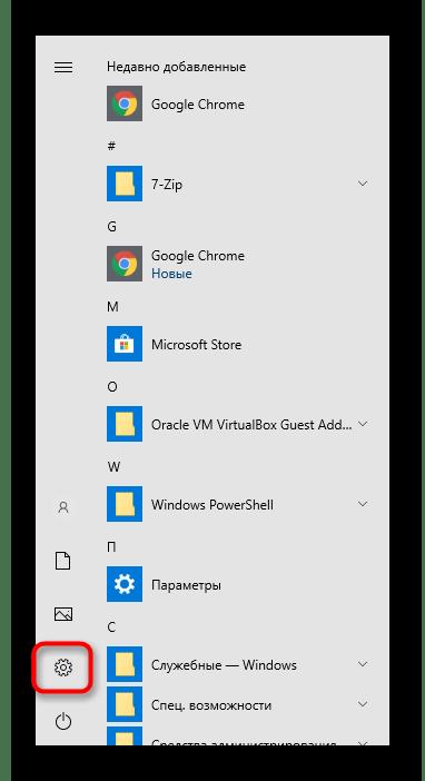 Запуск приложения Параметры для сброса пароля от учетной онлайн-записи Microsoft через Windows 10