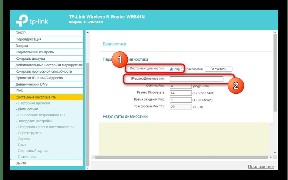 Запуск проверки стабильности сети через веб-интерфейс роутера