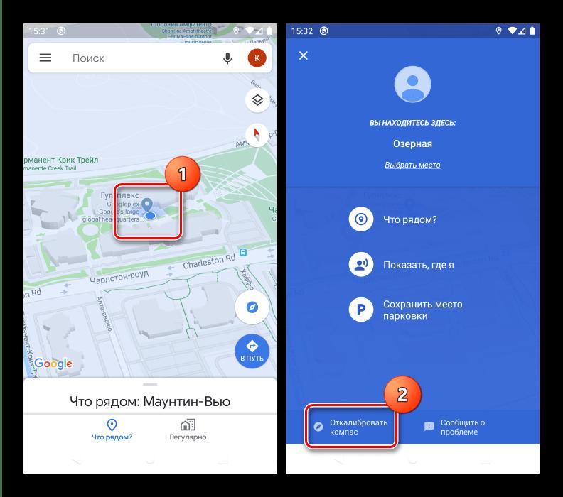 Запуск средства настройки для калибровки компаса на Android
