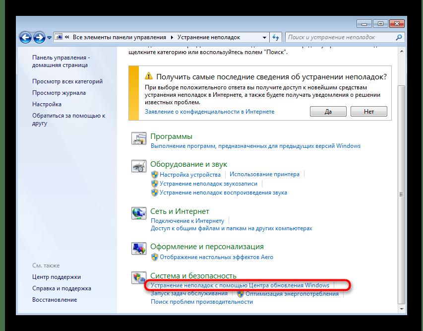 Запуск средства неполадок для решения ошибки с кодом 0x80240017 в Windows 7
