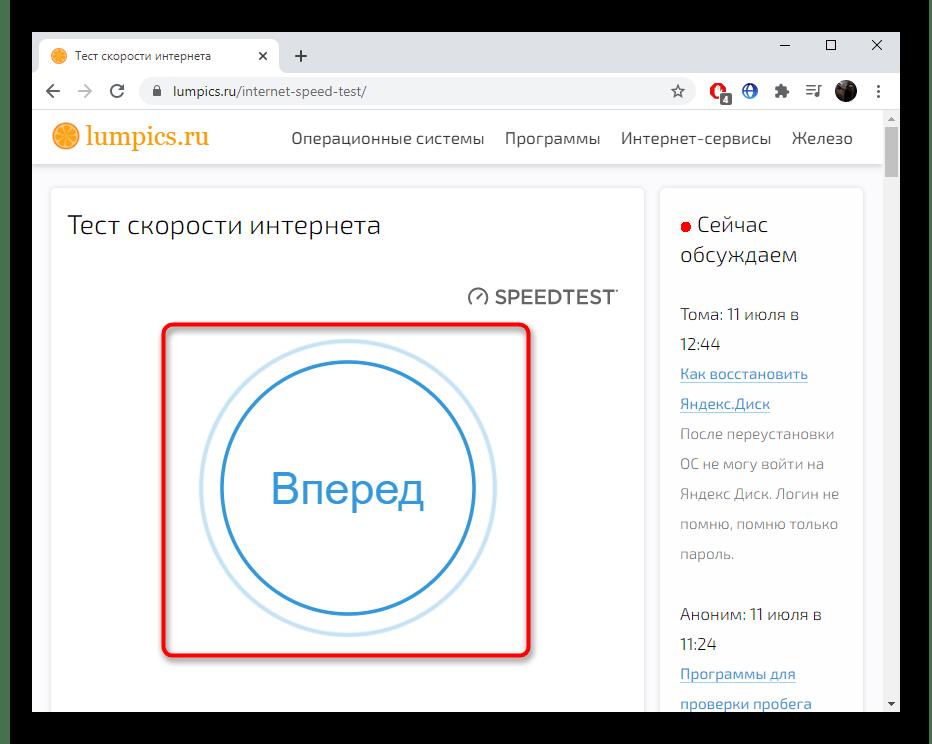 Запуск средства проверки стабильности сети на Lumpics
