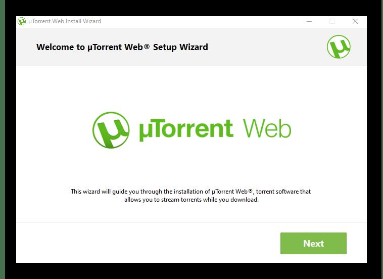 Запуск установщика uTorrent Web для Windows 10 после скачивания с официального сайта