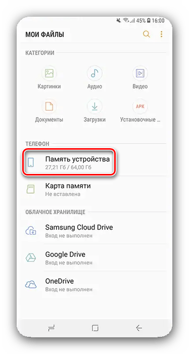 Запуск вкладки памяти для очистки памяти на Samsung переносом файлов на SD