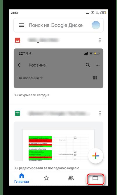 Запустите приложение Гугл Диск и нажмите на папку в правом нижнем углу для предварительной очистки Гугл Диска в мобильной версии Андроид Гугл Диска