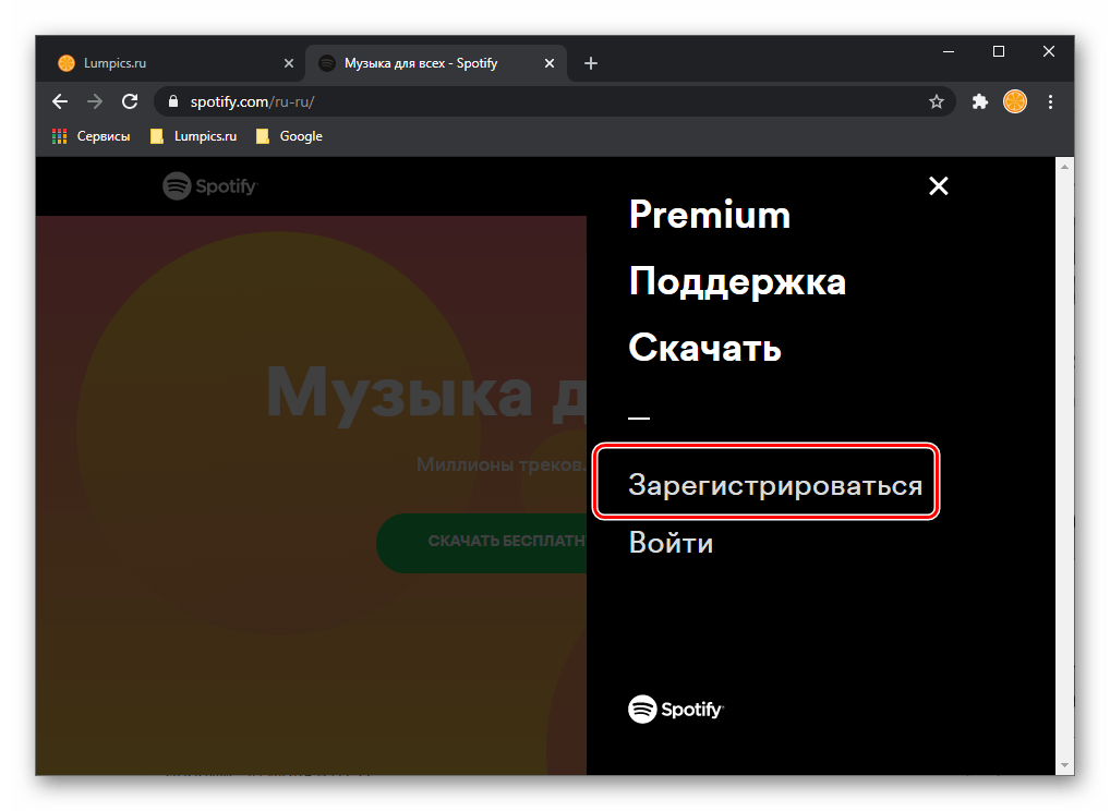 Зарегистрироваться в сервисе Spotify через браузер Google Chrome