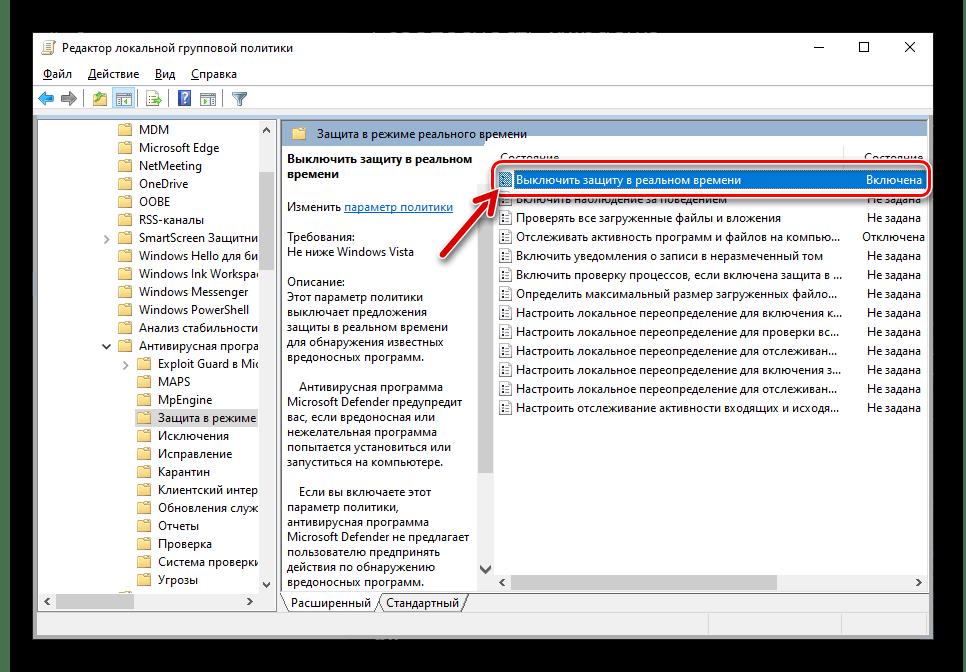 Защитник Windows 10 деактивация параметра Выключить защиту в реальном времени в редакторе групповой политики
