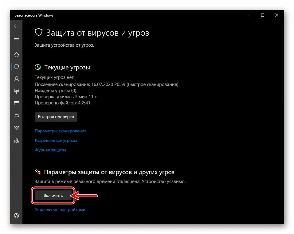 Защитник Windows 10 Кнопка Включить в разделе Защита от вирусов и угроз