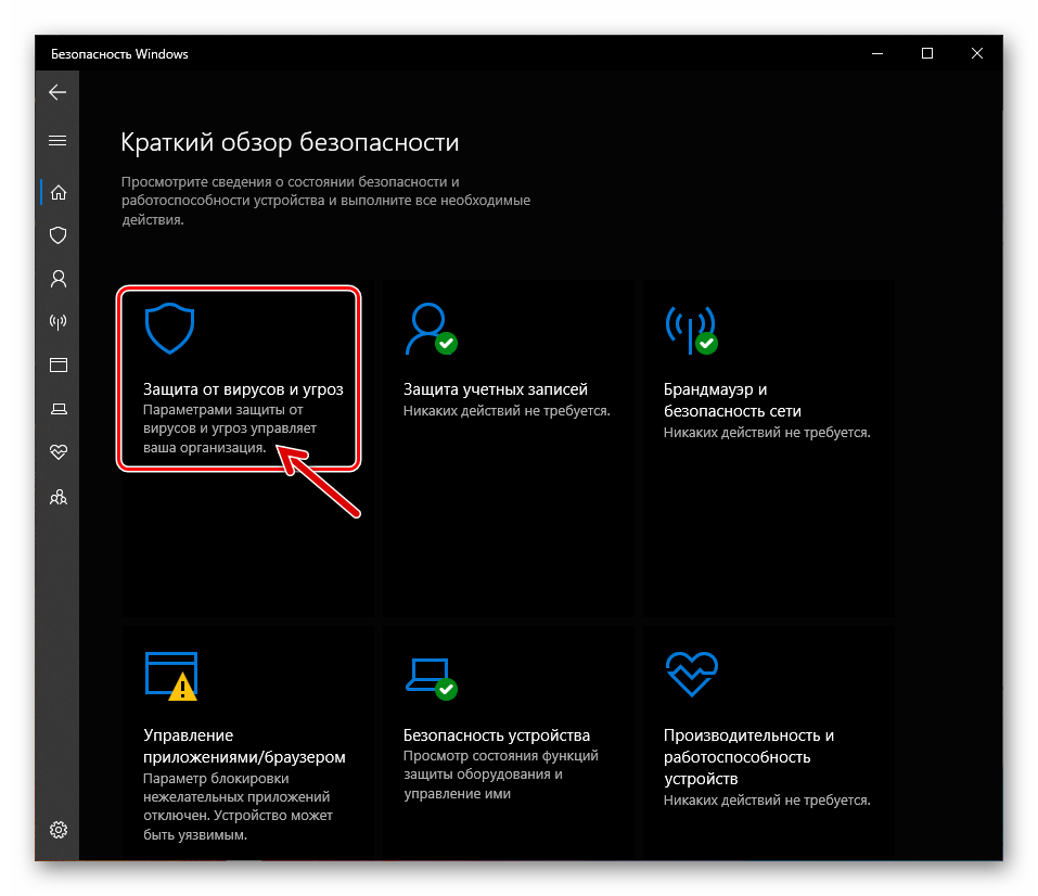 Защитник Windows 10 не работает из за параметров групповой политики ОС