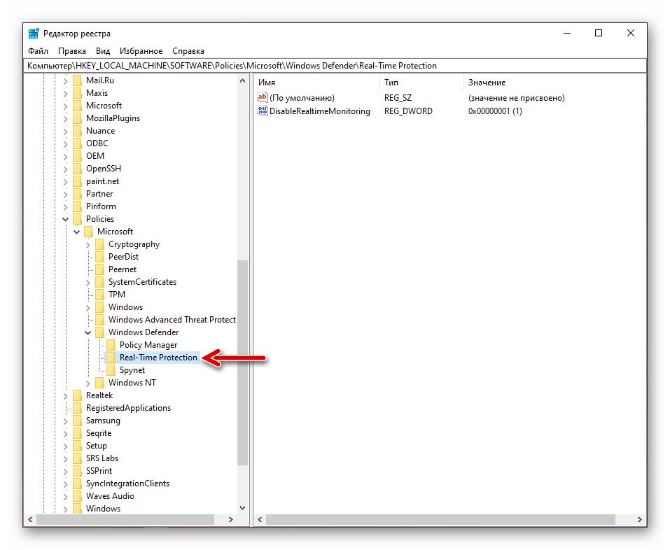 Защитник Windows 10 папка Real-Time Protection в разделе Windows Defender реестра ОС