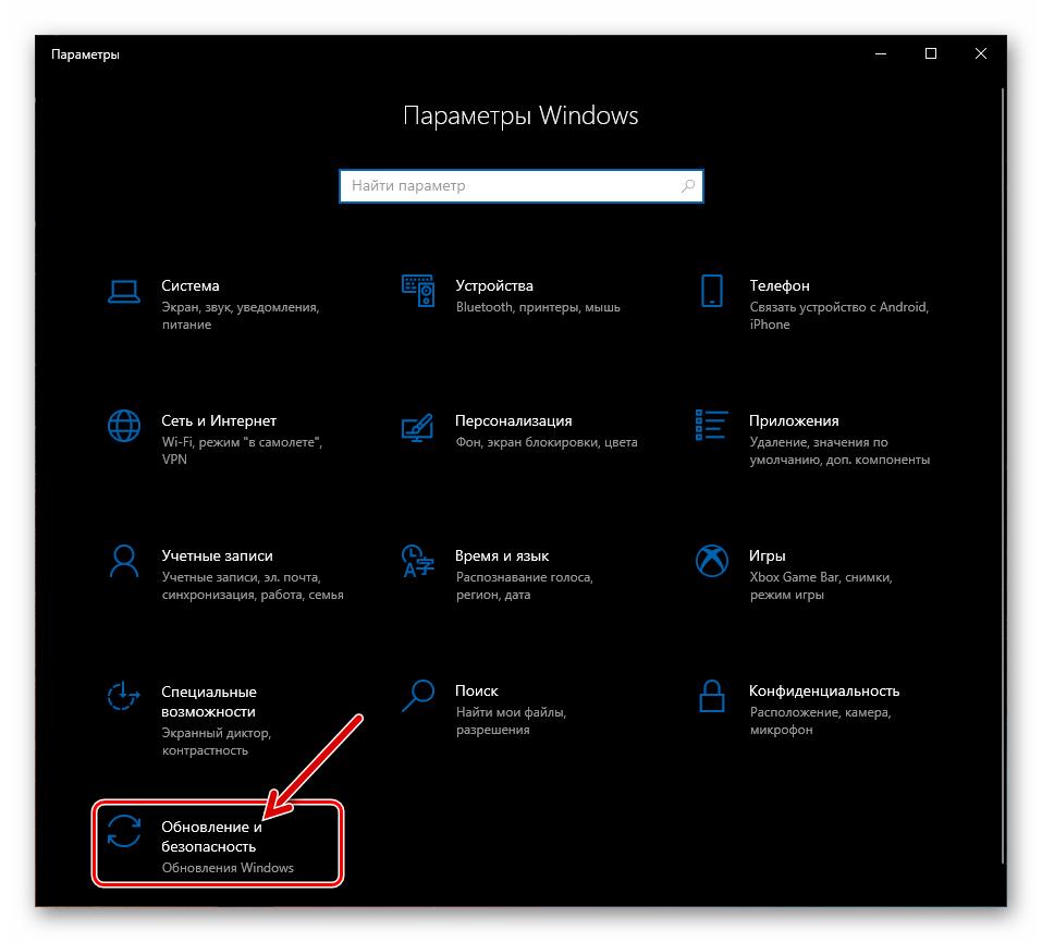 Защитник Windows 10 Параметры ОС - Раздел Обновление и безопасность