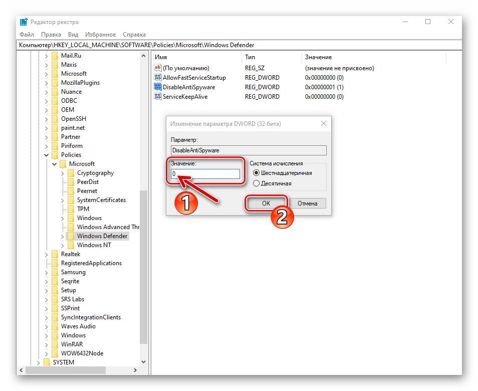 Защитник Windows 10 Присвоение значения 0 параметру DisableAntiSpyware в разделе Windows Defender реестра ОС