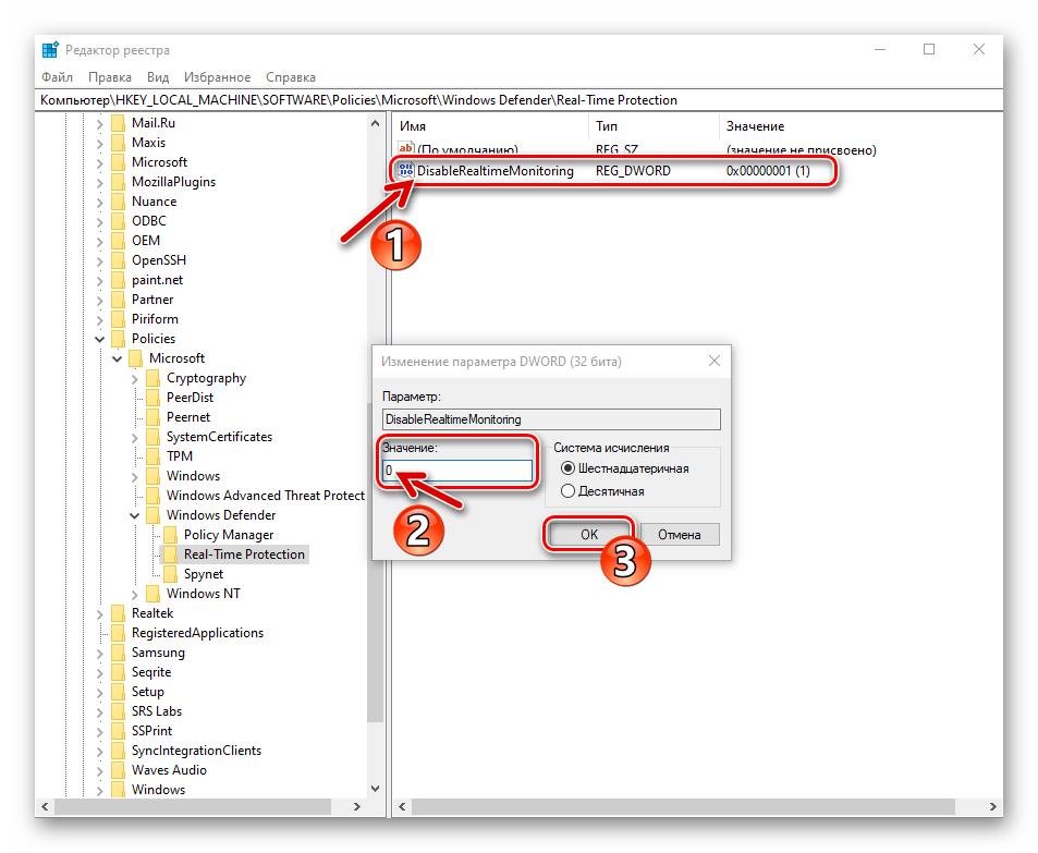 Защитник Windows 10 присвоение значения 0 параметру DisableRealtimeMonitoring в реестре ОС