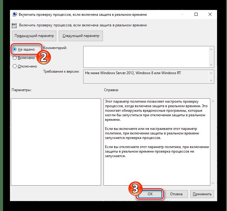 Защитник Windows 10 присвоение значения Не задано параметрам, влияющим на работу антивируса в редакторе групповой политики ОС