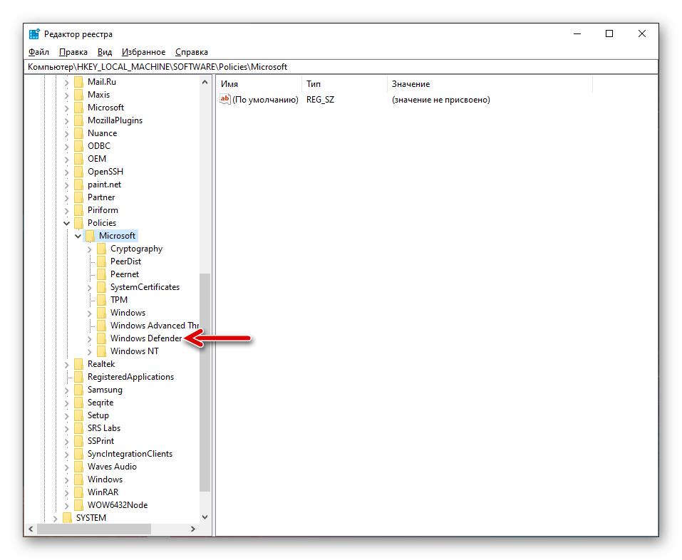 Защитник Windows 10 Раздел Windows Defender в редакторе реестра