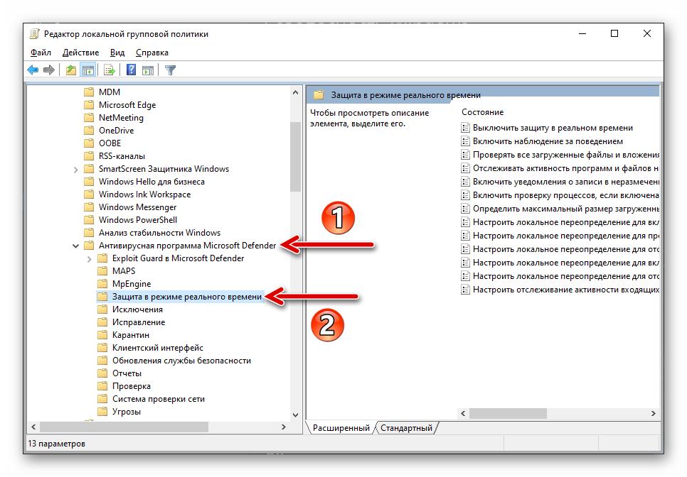 Защитник Windows 10 раздел Защита в режиме реального времени в редакторе групповой политики ОС
