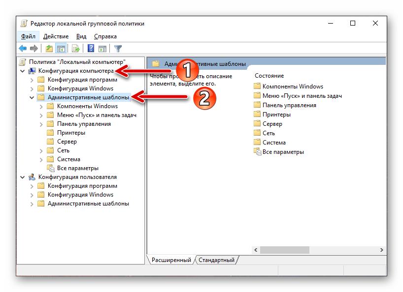 Защитник Windows 10 Редактор групповой политики ОС - Конфигурация компьютера - Административные шаблоны