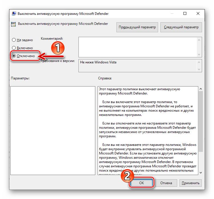 Защитник Windows 10 включение антивируса через редактор групповой политики ОС