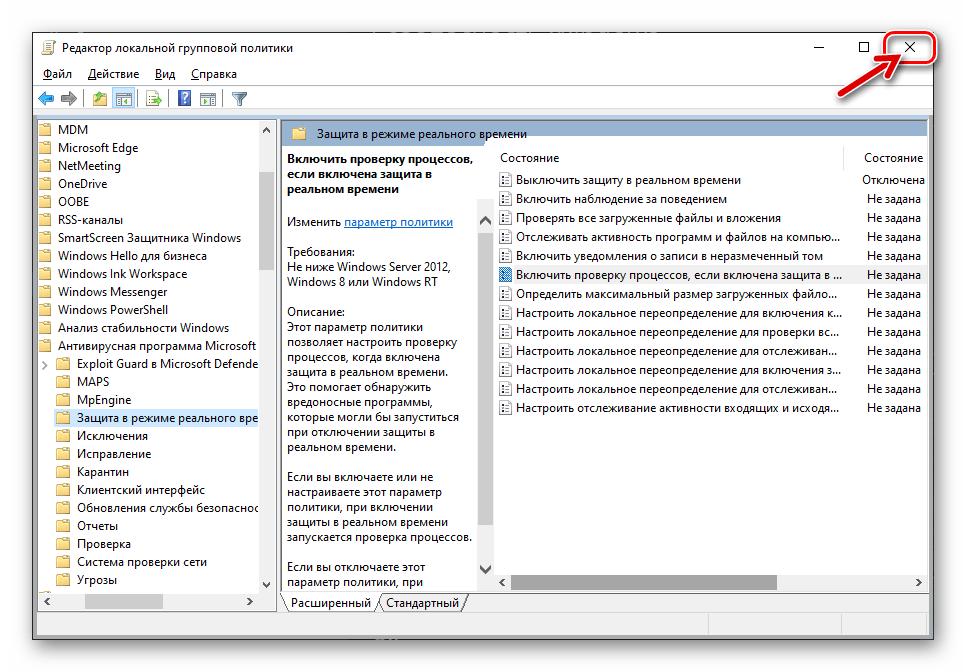 Защитник Windows 10 включение средства через редактор локальной групповой политики ОС завершено