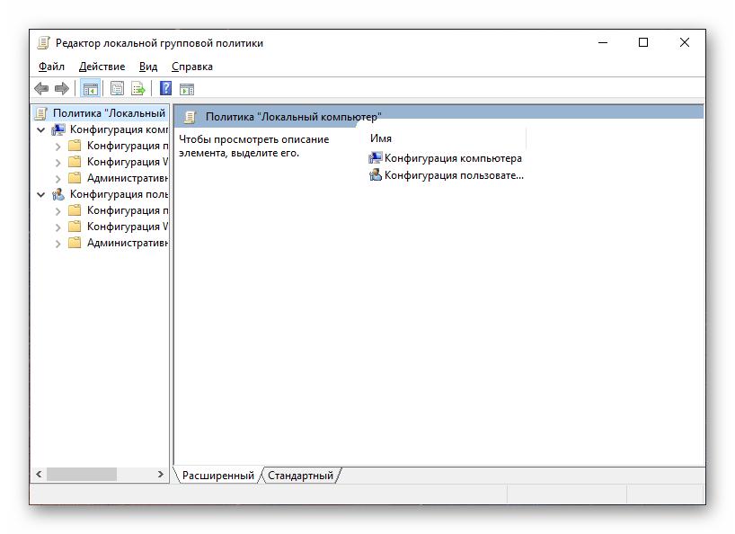 Защитник Windows 10 Запуск редактора групповой политики ОС для включения антивируса