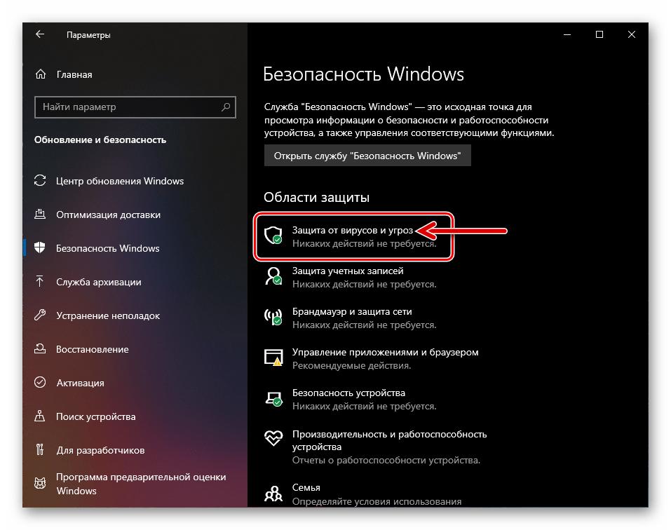Защитник Windows 10 Защита от вирусов и угроз в разделе Параметров ОС Безопасность