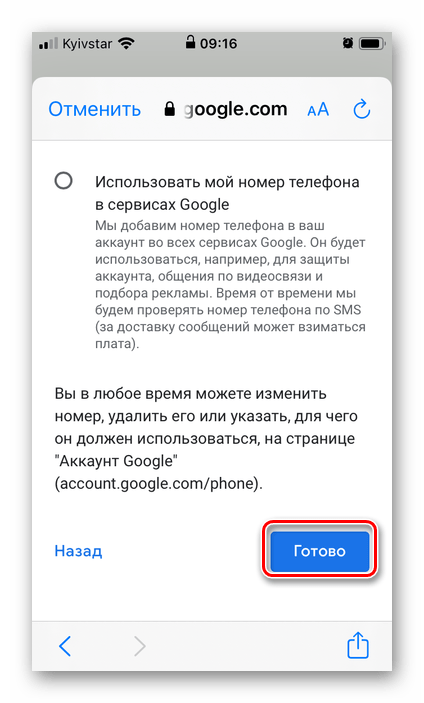 Завершение регистрации почты в приложении Gmail на iPhone