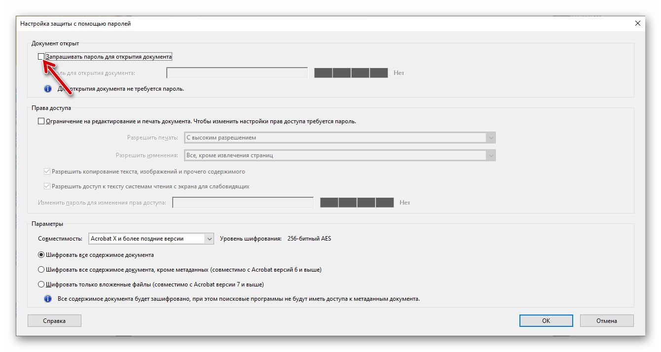 Adobe Acrobat Pro DC функция Запрашивать пароль для открытия документа в окне Настройка защиты с помощью паролей