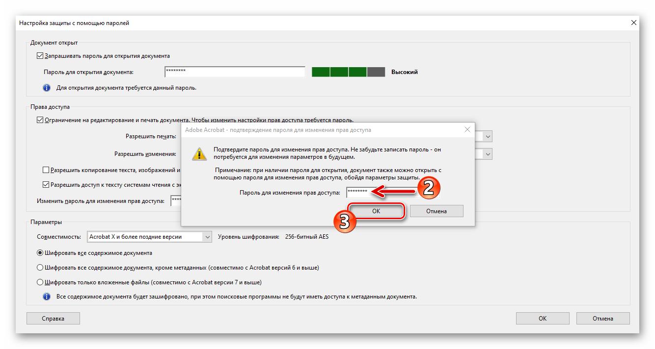 Adobe Acrobat Pro DC повторный ввод пароля на редактирование и печать документа перед его сохранением