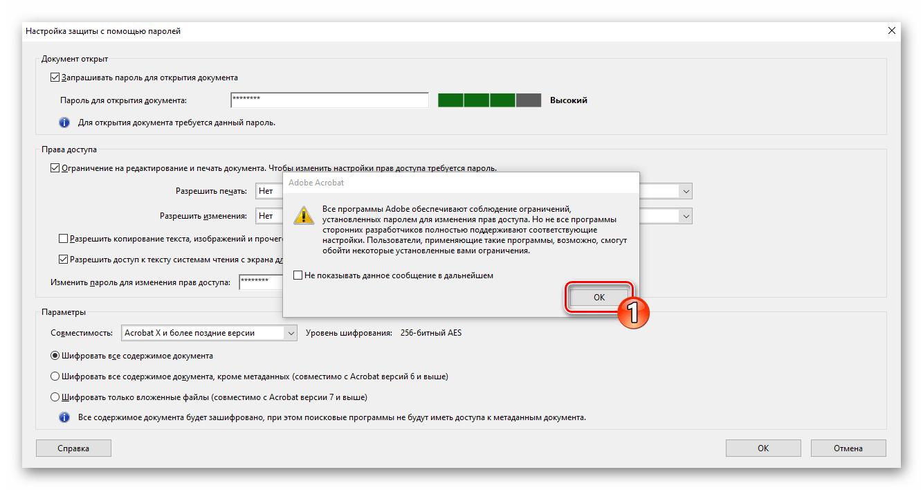 Adobe Acrobat Pro DC предупреждение о возможностсях сторонних программ обойти установленные ограничения