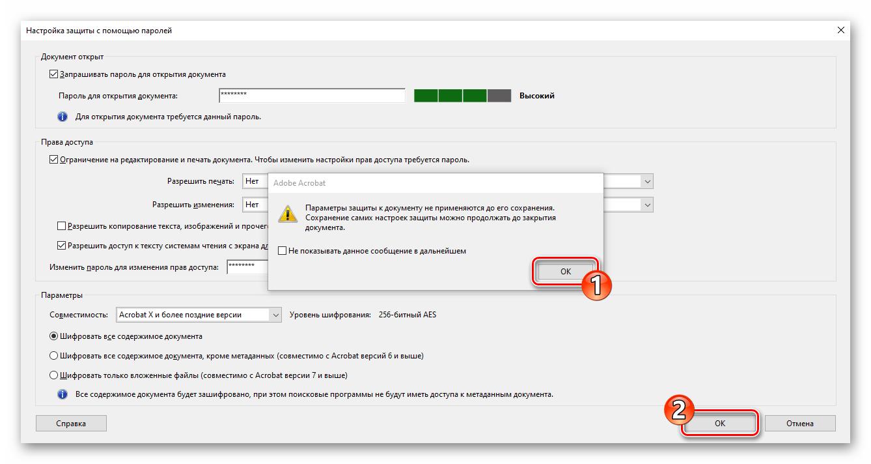 Adobe Acrobat Pro DC сохранение изменений, внесенных в окне Настройка защиты с помощью паролей