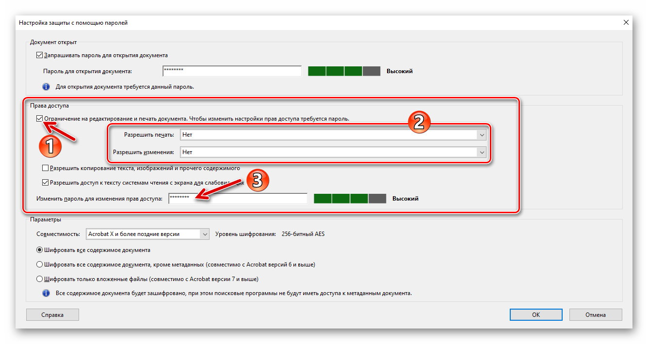 Adobe Acrobat Pro DC установка пароля для ограничения прав доступа к редактированию документа