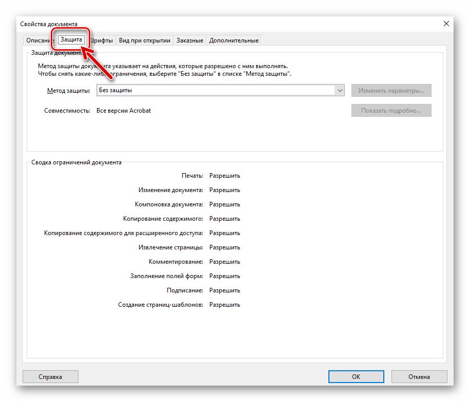 Adobe Acrobat Pro DC вкладка Защита в окне Свойства документа