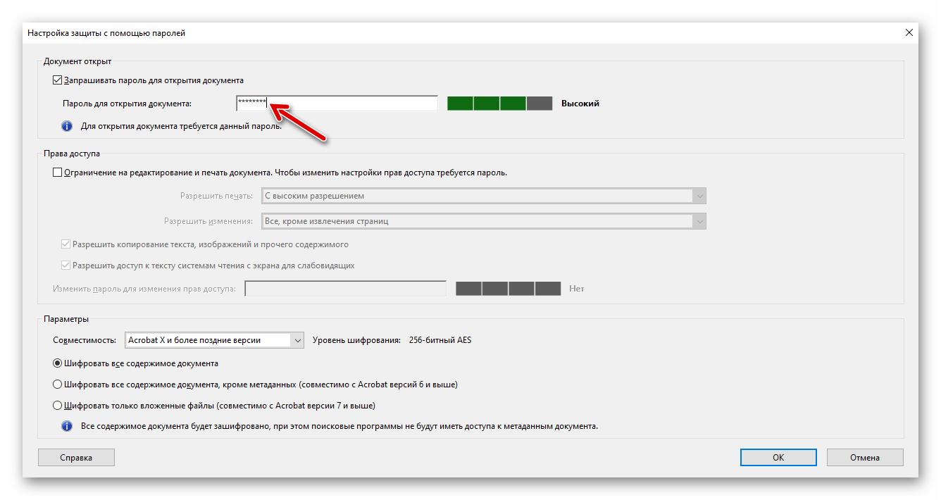 Adobe Acrobat Pro DC ввод назначаемого для открытия документа пароля