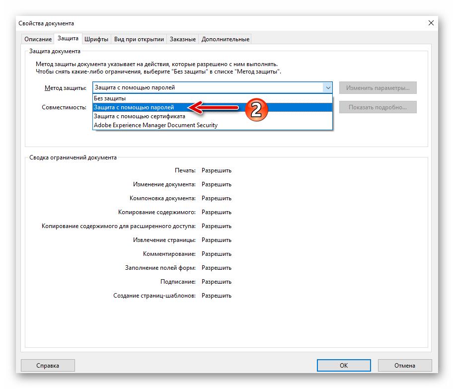 Adobe Acrobat Pro DC выбор опции Защита с помощью паролей в перечне Метод защиты свойств документа