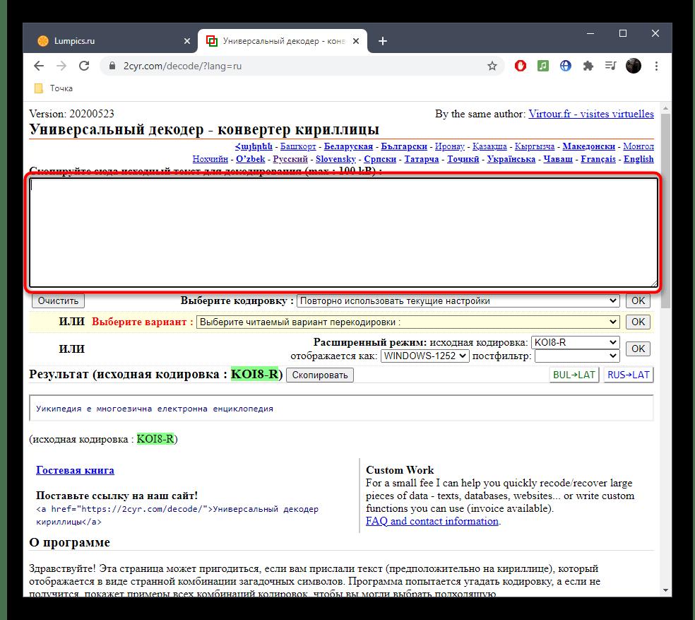 Активация поля для исправления кодировки текста через онлайн-сервис 2cyr