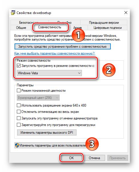 Активация режима совместимости для запуска установочного файла DirectX 9 в Windows 10