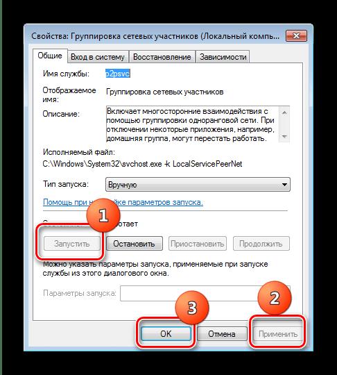 Активация служб для решения проблем с соединением с домашней группой в Windows 7